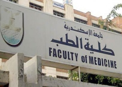 طب الإسكندرية - أرشيفية