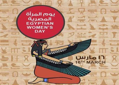 16 مارس يوم المرأة المصرية.. عيد حافل بإنجازات النساء