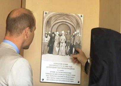 الأمير وليام في زيارة إلى ضريح جدته الكبرى، في مدينة القدس.
