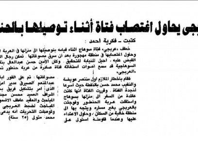 من أرشيف الصحافة| محاولة اغتصاب فتاة على يد عربجي أثناء توصيلها بالحنطور