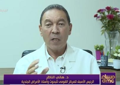 الدكتور هاني الناظر