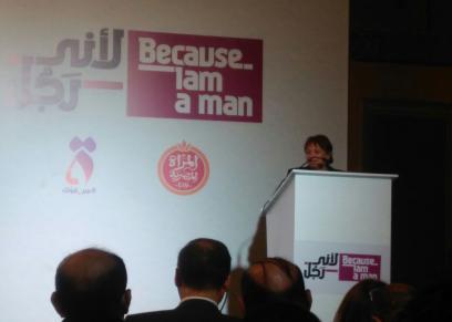 مؤتمر المساواة بين المرأة والرجل