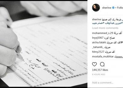 عقد زواج شيرين وحسام حبيب