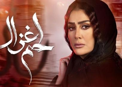 غادة عبدالرازق مسلسل لحم غزال