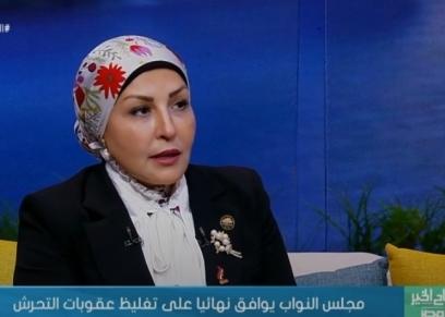 الدكتورة هالة أبو السعد وكيل لجنة المشروعات الصغيرة والمتوسطة بمجلس النواب وأحد مقدمي تعديلات قانون التحرش