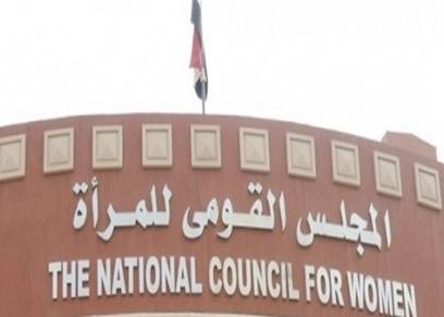 المجلس القومي للمرأة .. صورة أرشيفية