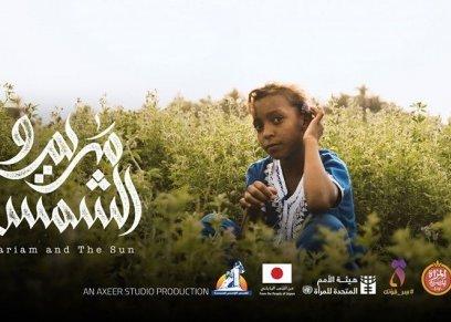 فيلم مريم والشمس