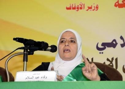 الواعظة وفاء عبد السلام
