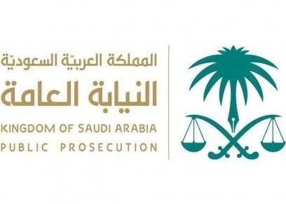 النيابة العامة السعودية