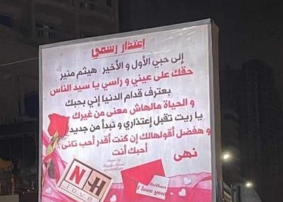 فتاة توجه رسالة لحبيبها بالافته في شوارع اسكندرية