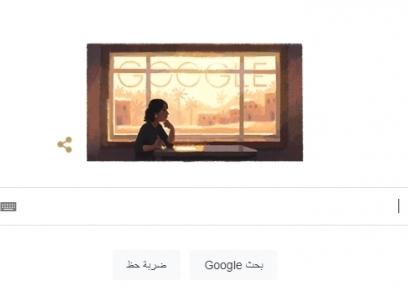جوجل يحتفل بذكرى أليفة رأفت