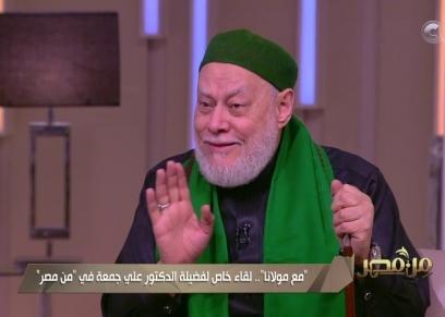 الدكتور علي جمعة