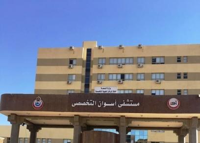 مستشفى أسوان التخصصي بأسوان