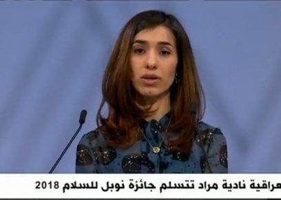 الفتاة الإيزيدية نادية مراد