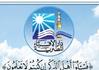 دار الإفتاء المصرية .. صورة أرشيفية