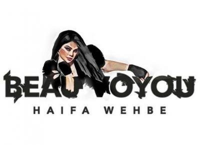 العلامة التجارية للنجمة هيفاء وهبي