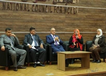 القومي للمرأة ينظم ندوة تحت شعار مناهضة ختان الاناث