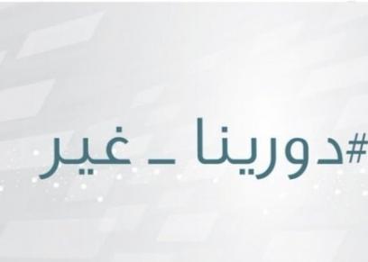 دوري جدة النسائي في السعودية