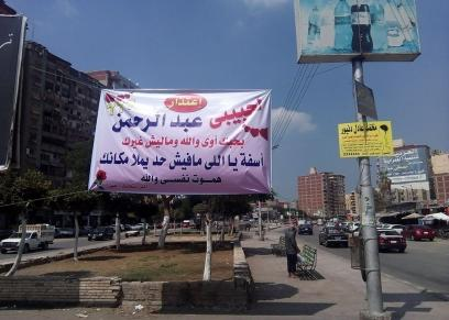 لافتة بشارع قناة السويس بالمنصورة