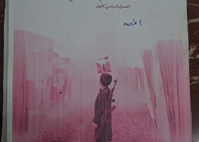 صورة من كتاب القراءة والاستيعاب