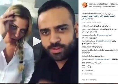 ريم مصطفى وعمر السعيد