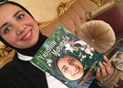 «ياسمين» مع الكتاب الذي يتناول قصة كفاحها