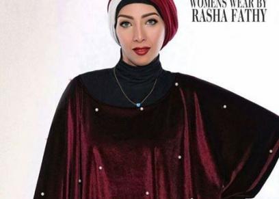رشا فتحي تقدم نصائح للفتيات اثناء الخروج لإجراء مقابلة عمل في رمضان