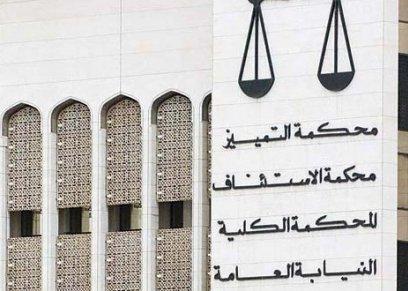 النيابة العامة بالكويت