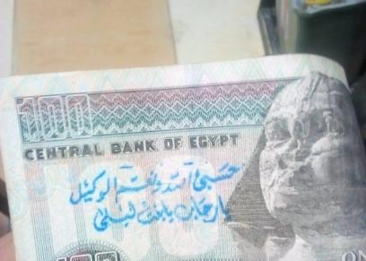 العملة الورقية