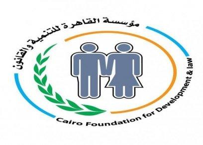 مؤسسة القاهرة للتنمية والقانون