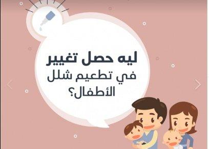 طبيق جرعة اضافية عن طريق الحقن لتطعيم شلل الأطفال