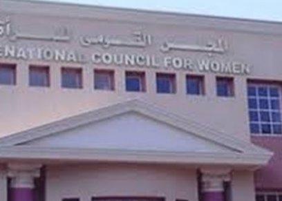 القومي للمرأة يعزز قدرات وحدات مناهضة العنف ضد المرأة في الجامعات المصرية