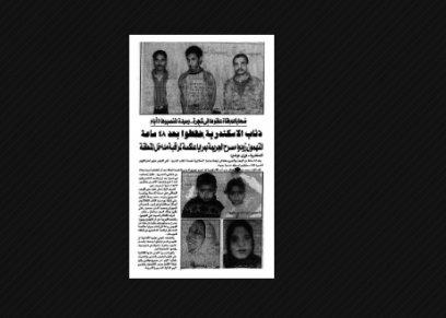من أرشيف الصحافة بالصور  قصة اغتصاب سيدة لمدة 5 أيام وتعليق ابنتها على شجرة
