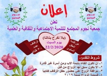 جمعية خيرية تنظم حفلات زفاف وهمية للأيتام