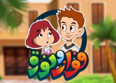 فواز ونورة حسام مصطفى إبراهيم