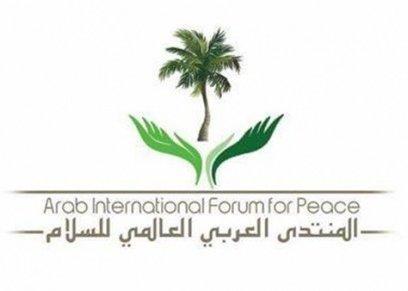 المندى العربي العالمي للسلام