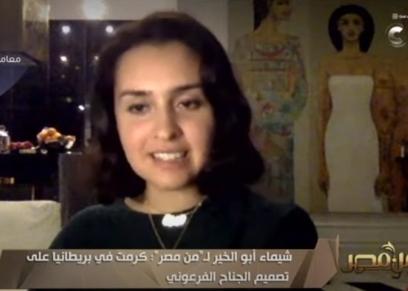 شيماء أبوالخير