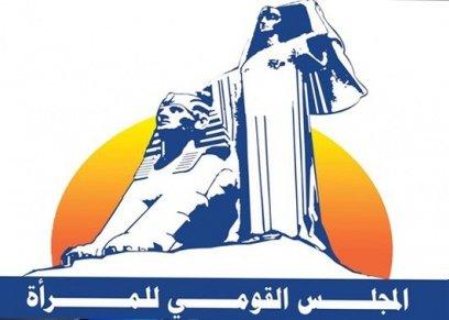 شعار المجلس القومي للمرأة