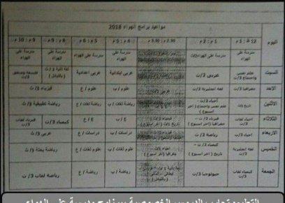 مواعيد البرامج التي طرحتها وزارة التعليم