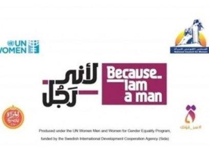 القومي للمرأة يختتم حملة