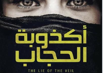 غلاف كتاب أكذوبة الحجاب