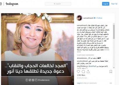 سما المصري على إنستجرام