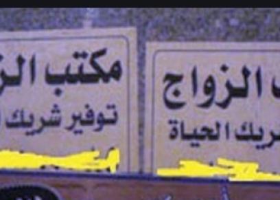 اعلانات الزواج الوهمية