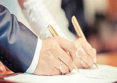 صورة لعقد زواج