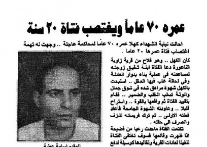 من أرشيف الصحافة| سبعيني اغتصب عشرينية.. استغل مساعدتها له في