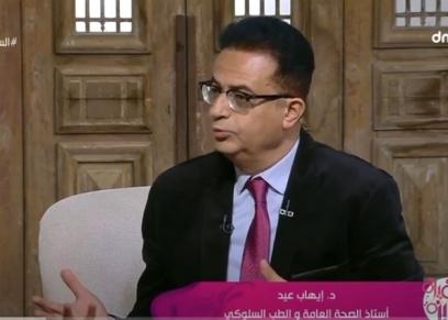 الدكتور إيهاب عيد، أستاذ الصحة العامة والطب السلوكي