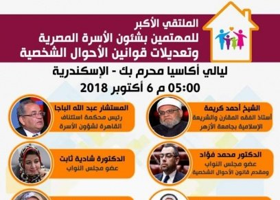 مبادرة بيوت مصر