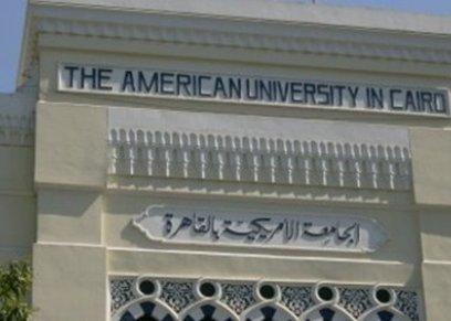 الجامعة الأمريكية