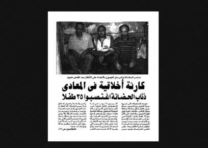 من أرشيف الصحافة.. بالصور| حكاية اغتصاب 35 طفل داخل حضانة بالمعادي