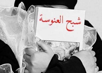 «العنوسة» حقيقة مفزعة بالعراق